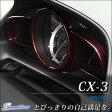 【8/1(月)9:59までポイント10倍】 CX-3 DK系 メーターリングパネル /インテリアパネル 【10P29Jul16】