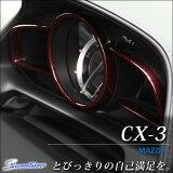 CX-3 DK�� �������ѥͥ� /����ƥꥢ�ѥͥ�