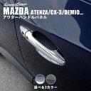 セカンドステージ アウターハンドルパネル マツダ アテンザ(GJ系) アクセラ(BM系) CX-3 CX-5(KE系) デミオ(DJ系) 全2色