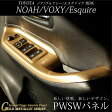 ヴォクシー ノア エスクァイア 80系 PWSWパネル ゴールドメタリックシリーズ /インテリアパネル
