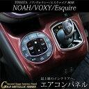 【アウトレット】ヴォクシー ノア エスクァイア 80系 エアコンパネル ゴールドメタリックシリーズ / インテリアパネル