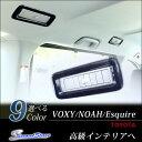 ヴォクシー ノア エスクァイア 80 前期 後期 VOXY NOAH ESQUIRE ルーフダクトパネル / 内装 パーツ インテリアパネル トヨタ ルームランプカバー エアコン吹き出し口カバー