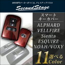 セカンドステージ スマートキーカバー スマートキーケースType6 トヨタ ヴォクシー ノア エスクァイア 80系 ヴェルファイア 30 アルファード 30系 ハリアー60系 シエンタ170系 など 全11色