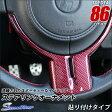 トヨタ 86 ZN6 ステアリングオーナメント /インテリアパネル