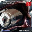 【7/8までポイント5倍!】 トヨタ 86 ZN6 メーターパネル /インテリアパネル 【P01Jul16】