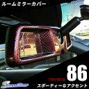 【只今ポイント3倍!】 トヨタ 86 前期/後期対応 ZN6 ルームミラーカバー / 内装 パーツ インテリアパネル