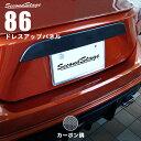 セカンドステージ リアガーニッシュ トヨタ 86 ZN6 前期 カーボン調 ドレスアップパーツ