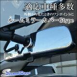 【セカンドステージ】日本製 メッキルームミラーカバーGタイプ [エクストレイルT31/セレナC25/マーチK12/フーガ/デュアリス/ノートE11/キャラバンNV350/シルフィB