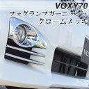 ヴォクシー 70系 後期ZS メッキフォグランプガーニッシュ 【10P18Jun16】【0613bonus_coupon】