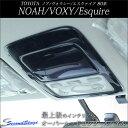 ヴォクシー ノア エスクァイア 80系 オーバーヘッドコンソールパネル /インテリアパネル 【0613bonus_coupon】
