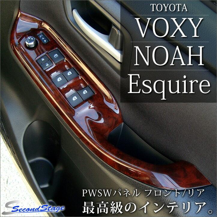 【最高級の空間へ】トヨタ 80系 ヴォクシー ノア エスクァイア PWSWパネル / インテリアパネル
