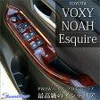 【最高級の空間へ】トヨタ 80系 ヴォクシー ノア エスクァイア PWSWパネル /インテリアパネル