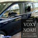ヴォクシー ノア 80 VOXY NOAH ウィンドウモールパネル メッキ調 / 外装 パーツ トヨタ