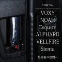 ヴォクシー/ノア/エスクァイア80系・アルファード/ヴェルファイア30系・シエンタ170系 後席インサイドハンドル / 内装 パーツ インテリアパネル トヨタ