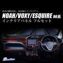 ヴォクシー ノア エスクァイア 80 前期 後期 インテリアパネル 内装フルセット / 内装 パーツ トヨタ