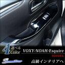 ヴォクシー ノア エスクァイア 80 前期 後期 VOXY NOAH ESQUIRE PWSW(ドアスイッチ)パネル / 内装 パーツ インテリアパネル トヨタ