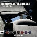 ヴォクシー80系 ノア80系 エスクァイア 2列目サイド(折りたたみ)テーブルパネル 前期 後期 全9色 セカンドステージ ドレスアップパーツ