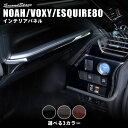 【10%OFFセール実施中】 セカンドステージ インパネアンダーパネル トヨタ ヴォクシー ノア エスクァイア 80系 前期 後期 全4色