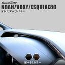 【10%OFFセール実施中】 セカンドステージ インジケーターパネル トヨタ ヴォクシー ノア エスクァイア 80系 前期 後期 全4色