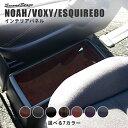ヴォクシー80系 ノア80系 エスクァイア フロントコンソールパネル(ハイブリッド専用) 前期 全9色 セカンドステージ ドレスアップパーツ