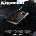 セカンドステージ 助手席シートバックテーブルパネル トヨタ ヴォクシー ノア エスクァイア 80系 前期 後期 全9色