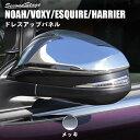 ヴォクシー80系 ノア80系 エスクァイア ドアミラー(サイドミラー)カバー 前期 後期 メッキ セカンドステージ ドレスアップパーツ