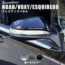 ヴォクシー80系 ノア80系 エスクァイア ドアミラー(サイドミラー)ライン 前期 後期 全3色 セカンドステージ ドレスアップパーツ