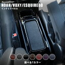 ヴォクシー80系 ノア80系 エスクァイア センターコンソールトレイ 後期専用 全9色 セカンドステージ ドレスアップパーツ