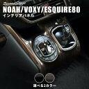 ヴォクシー80系 ノア80系 エスクァイア エアコンパネル 前期 後期 全8色 セカンドステージ ドレスアップパーツ