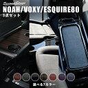 ヴォクシー80系 ノア80系 エスクァイア 後期ハイブリット車専用 インテリアパネル3点
