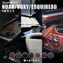 ヴォクシー80系 ノア80系 エスクァイア 後期車専用 イン...