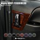 ヴォクシー/ノア/エスクァイア80系 後席ドアエスカッションパネル 前期 後期 全9色 セカンドステージ ドレスアップパーツ