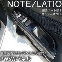 【1/12(木)01:59まで!ポイント10倍&限定クーポンが使える!】 ノート E12 ラティオ N17 PWSWパネル フロント ピアノブラック / 内装 …