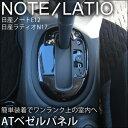 ノート E12 ラティオ N17 インテリアパネル NOTE/LATIO専用パーツ セカンドステージ/secondstage 【日本製】