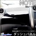ノート E12 インテリアパネル NOTE専用パーツ セカンドステージ/secondstage 【日本製】