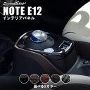 セカンドステージ シフトパネル 日産 ノート E12 e-POWER(eパワー) 全4色
