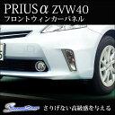 プリウスα 前期 ZVW40/41 メッキ調 フロントウィンカーパネル / 外装 パーツ PRIUSα トヨタ アクセサリー