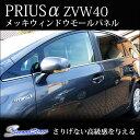 プリウスα 前期/後期 ZVW40/41 メッキウィンドウモールパネル / 外装 パーツ PRIUSα 窓 アクセサリー