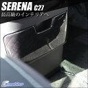 セレナ C27 フロントカップホルダーパネル ドリンクホルダーカバー / 内装 パーツ インテリアパネル