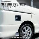 セカンドステージ フューエルリッドパネル 日産 セレナ C2...