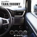 セカンドステージ カップホルダー ドリンクホルダーパネル トヨタ タンク ルーミー 全3色 カスタムアクセサリーパーツ