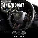 セカンドステージ ステアリングパネル トヨタ タンク ルーミー 全3色 カスタムアクセサリーパーツ