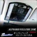 ヴェルファイア 20 アルファード 20系 前期 後期 オーバーヘッドコンソールパネル / 内装 パーツ インテリアパネル ルームランプカバー トヨタ