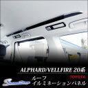 セカンドステージ ルーフイルミネーションパネル トヨタ ヴェルファイア アルファード 20系 後期 (前期) 全4色