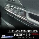 セカンドステージ PWSWパネル 1・2列目セット トヨタ ヴェルファイア アルファード 20系 後期 (前期) 木目調 全2色
