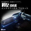 ヴィッツ 130系 後期 インテリアパネル 内装フルセット オートエアコン専用 / 内装 パーツ