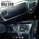 セカンドステージ インパネラインパネル(オートエアコン専用) トヨタ ヴィッツ 130系 後期 カーボン調 ドレスアップパーツ