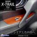【只今ポイント3倍!】 エクストレイル T32 PWSWパネル / 内装 パーツ インテリアパネル