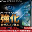 iPhone7 iPhone7 Plus iPhone6s iPhone6 iPhone6s Plusガラスフィルム ブルーライトカット ブルーライト フィルム 送料無料 強化ガラス 保護ガラス 保護フィルム 強化ガラスフィルム 9h 日本製ガラス 使用 iPhone6s Plus 液晶保護 液晶 保護 スマートフォンアクセサリー