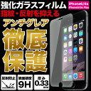 iPhone7 iPhone7Plus ガラスフィルム iPhone6s iPhone6sPlus ガラスフィルム 強化ガラス 強化ガラスフィルム 保護フィルム 液晶保護フィルム アンチグレア マット 反射防止 iPhone7 iPhone7 Plus iPhone6s iPhone6s Plus iPhone 日本製 9H 送料無料